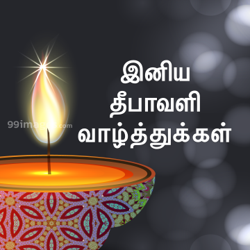 [27th October 2019] Happy ?Deepavali (Diwali)? Wishes in Tamil, Messages, Whatsapp Tamil DP & Status, Wallpapers (HD) (1080p)