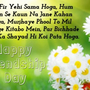 *Best* Happy Friendship Day 2018 [5th August] - HD Images, Quotes, Wallpapers - #5995