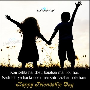 Happy Friendship Day [2018] - WhatsApp DP, Quotes, Messages - #3978