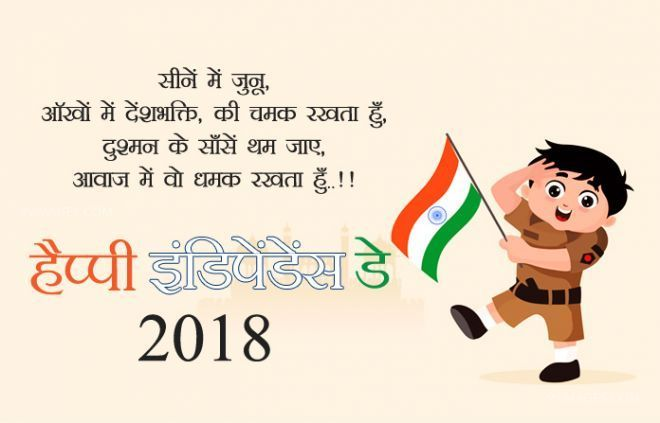 50 2018 Happy 72nd Independence Day 15 August 2018 Hd
