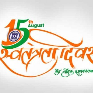 Happy Independence Day in Hindi