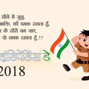 Happy Independence Day 2018, Young boy in army dress - #9191
