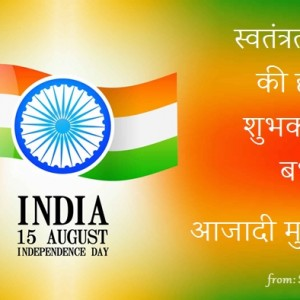 Happy Independence Day in Hindi Message