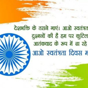 Happy Independence Day wishes in Hindi - #9233