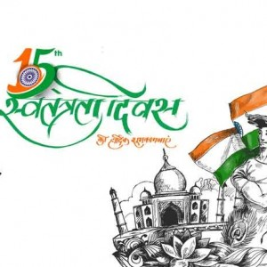 *Top* Happy Independence Day [15 August 2019]  - HD Images, WhatsApp DP, Facebook Photo etc.