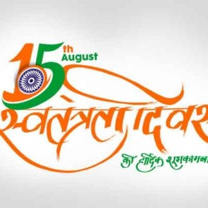 *Top* Happy Independence Day [15 August 2019]  - HD Images, WhatsApp DP, Facebook Photo etc. - #8950