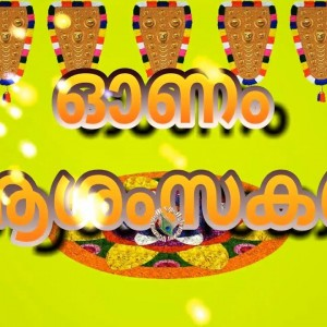 Happy Onam in Malayalam Wishes