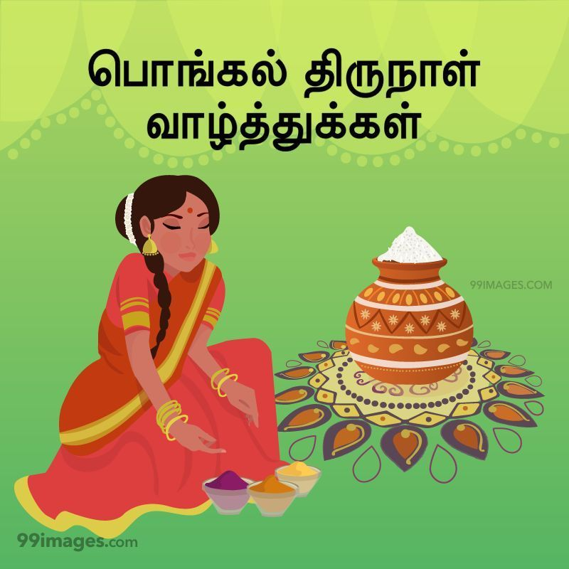[14th January 2021] Happy Pongal (Pongal Vazhthukkal) in Tamil, WhatsApp DP Images, Wishes, Quotes, Messages HD (282236) - Pongal