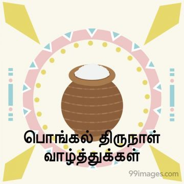 [14th January 2021] Happy Pongal (Pongal Vazhthukkal) in Tamil, WhatsApp DP Images, Wishes, Quotes, Messages HD