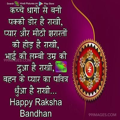 🌺 *Best* Happy Raksha Bandhan Quotes in Hindi [August 15, 2019] - HD Images for WhatsApp Status DP