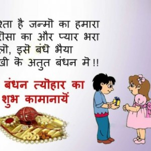 Best Happy Raksha Bandhan Quotes In Hindi August 26 2018