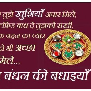Raksha Bandhan Quotes In Hindi Jonest Act Lawyer