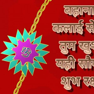 🌺 *Best* Happy Raksha Bandhan Quotes in Hindi [August 15, 2019] - HD Images for WhatsApp Status DP - #13289