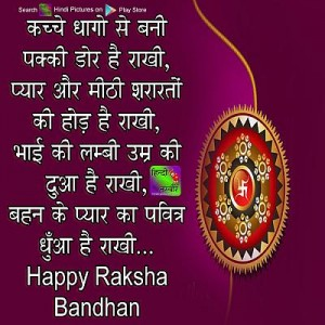 🌺 *Best* Happy Raksha Bandhan Quotes in Hindi [August 15, 2019] - HD Images for WhatsApp Status DP - #13295