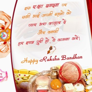 🌺 *Best* Happy Raksha Bandhan Quotes in Hindi [August 15, 2019] - HD Images for WhatsApp Status DP - #13293