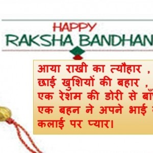 🌺 *Best* Happy Raksha Bandhan Quotes in Hindi [August 15, 2019] - HD Images for WhatsApp Status DP - #13291