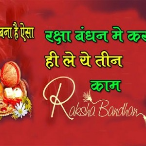 🌺 *Best* Happy Raksha Bandhan Quotes in Hindi [August 15, 2019] - HD Images for WhatsApp Status DP - #13286
