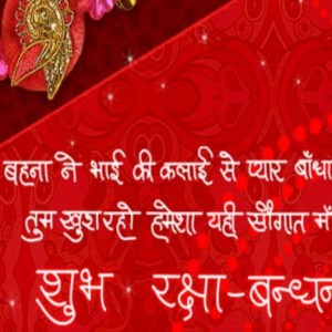 🌺 *Best* Happy Raksha Bandhan Quotes in Hindi [August 15, 2019] - HD Images for WhatsApp Status DP - #13292