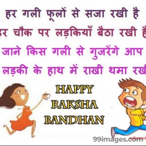 🌺 Happy Raksha Bandhan (Rakhi) [August 15, 2019] - WhatsApp Status / DP (HD Images) 🌺
