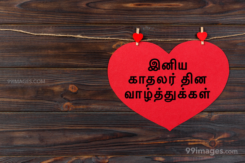 [14 February 2020] Happy Valentines Day in Tamil (kadhalar dhinam vazhthukkal) Romantic Heart Images, Wishes, Love Quotes, Messages (302603) - Valentine's Day