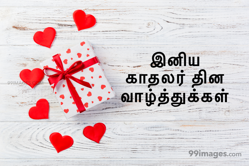 [14 February 2020] Happy Valentines Day in Tamil (kadhalar dhinam vazhthukkal) Romantic Heart Images, Wishes, Love Quotes, Messages (302631) - Valentine's Day