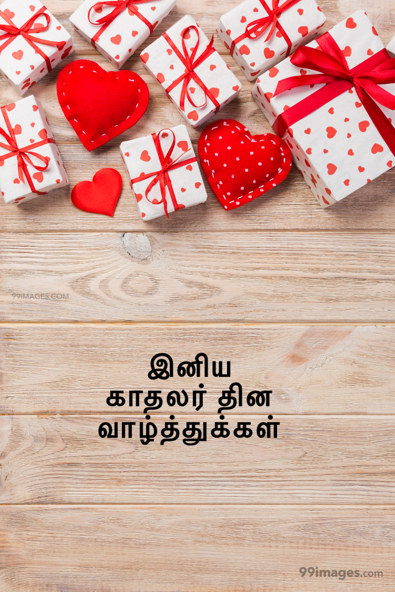 [14 February 2021] Happy Valentines Day in Tamil (kadhalar dhinam vazhthukkal) Romantic Heart Images, Wishes, Love Quotes, Messages (302588) - Valentine's Day