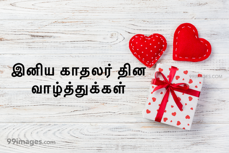 [14 February 2021] Happy Valentines Day in Tamil (kadhalar dhinam vazhthukkal) Romantic Heart Images, Wishes, Love Quotes, Messages (302553) - Valentine's Day