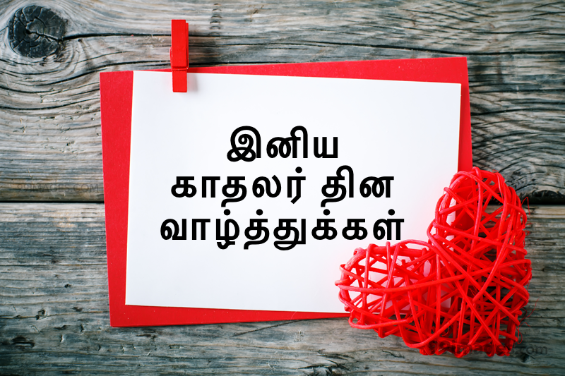 [14 February 2021] Happy Valentines Day in Tamil (kadhalar dhinam vazhthukkal) Romantic Heart Images, Wishes, Love Quotes, Messages (302580) - Valentine's Day
