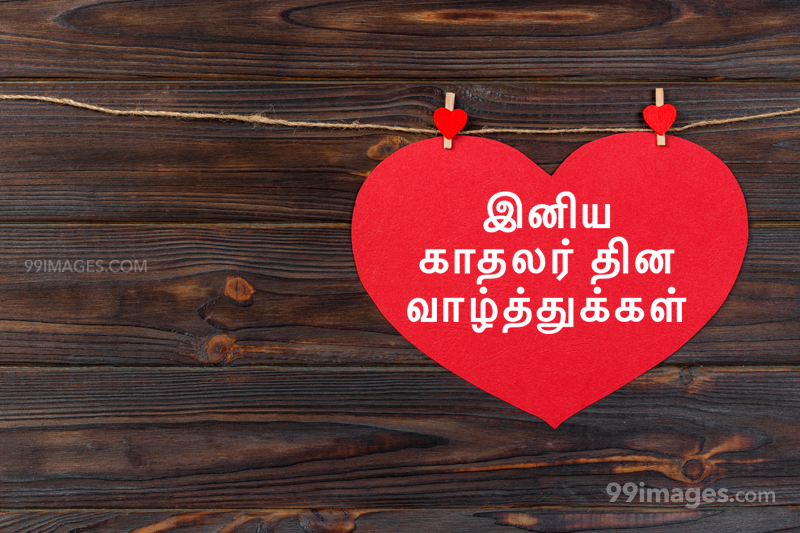[14 February 2021] Happy Valentines Day in Tamil (kadhalar dhinam vazhthukkal) Romantic Heart Images, Wishes, Love Quotes, Messages (302545) - Valentine's Day