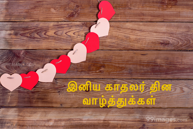 [14 February 2020] Happy Valentines Day in Tamil (kadhalar dhinam vazhthukkal) Romantic Heart Images, Wishes, Love Quotes, Messages (302537) - Valentine's Day