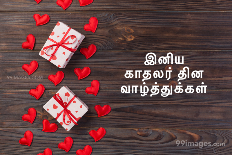 [14 February 2020] Happy Valentines Day in Tamil (kadhalar dhinam vazhthukkal) Romantic Heart Images, Wishes, Love Quotes, Messages (302626) - Valentine's Day