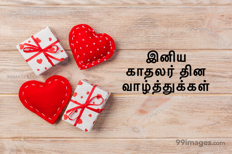 [14 February 2020] Happy Valentines Day in Tamil (kadhalar dhinam vazhthukkal) Romantic Heart Images, Wishes, Love Quotes, Messages (302593) - Valentine's Day