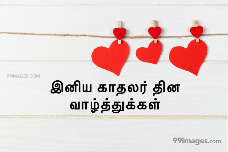 [14 February 2021] Happy Valentines Day in Tamil (kadhalar dhinam vazhthukkal) Romantic Heart Images, Wishes, Love Quotes, Messages (302640) - Valentine's Day