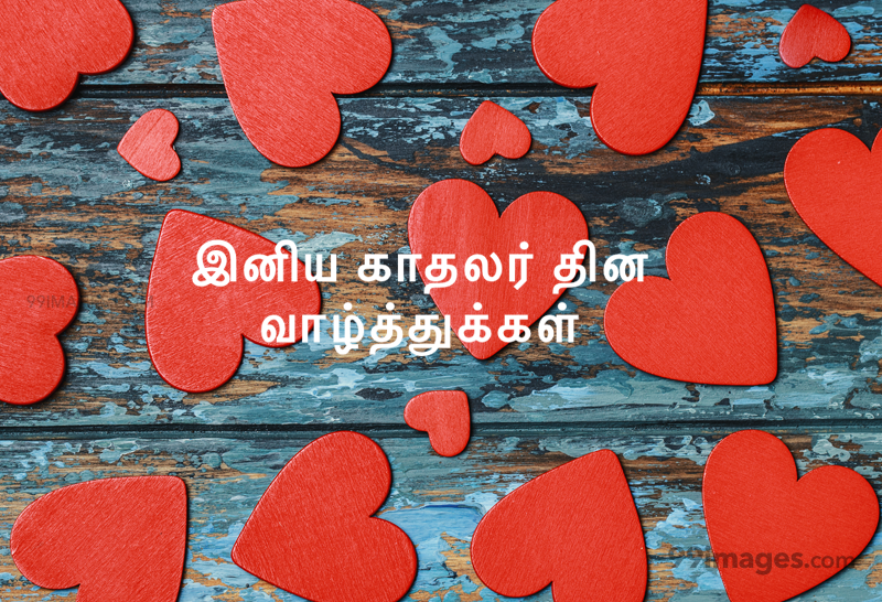 [14 February 2020] Happy Valentines Day in Tamil (kadhalar dhinam vazhthukkal) Romantic Heart Images, Wishes, Love Quotes, Messages (302561) - Valentine's Day