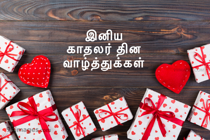 [14 February 2020] Happy Valentines Day in Tamil (kadhalar dhinam vazhthukkal) Romantic Heart Images, Wishes, Love Quotes, Messages (302596) - Valentine's Day