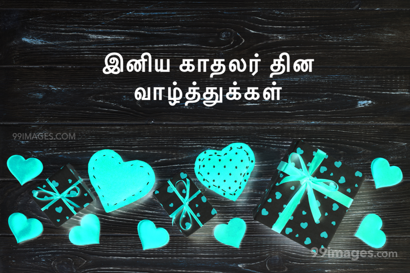 [14 February 2020] Happy Valentines Day in Tamil (kadhalar dhinam vazhthukkal) Romantic Heart Images, Wishes, Love Quotes, Messages (302595) - Valentine's Day