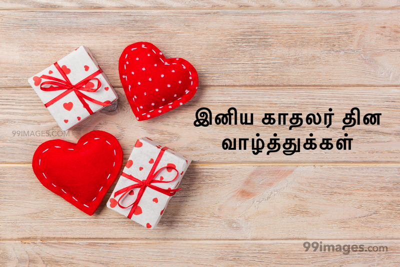 [14 February 2021] Happy Valentines Day in Tamil (kadhalar dhinam vazhthukkal) Romantic Heart Images, Wishes, Love Quotes, Messages (302559) - Valentine's Day