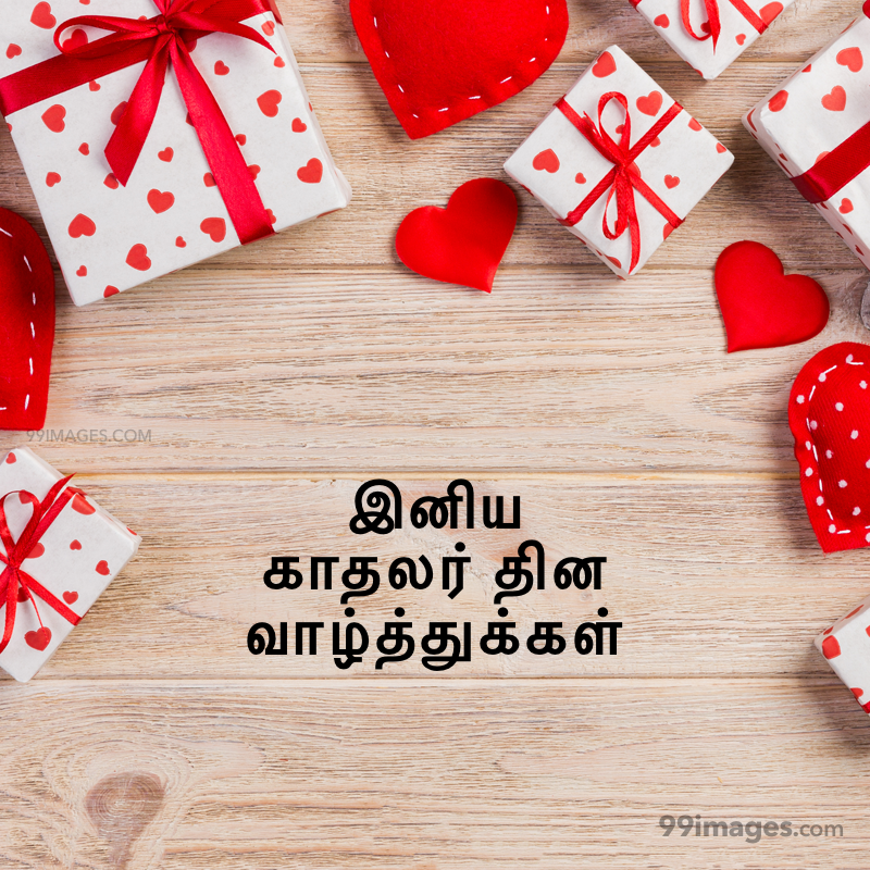 [14 February 2020] Happy Valentines Day in Tamil (kadhalar dhinam vazhthukkal) Romantic Heart Images, Wishes, Love Quotes, Messages (302592) - Valentine's Day