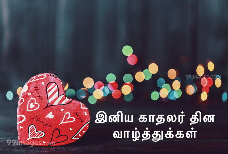 [14 February 2021] Happy Valentines Day in Tamil (kadhalar dhinam vazhthukkal) Romantic Heart Images, Wishes, Love Quotes, Messages (302568) - Valentine's Day
