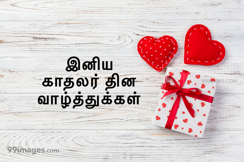 [14 February 2020] Happy Valentines Day in Tamil (kadhalar dhinam vazhthukkal) Romantic Heart Images, Wishes, Love Quotes, Messages (302608) - Valentine's Day