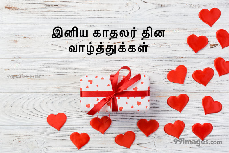 [14 February 2020] Happy Valentines Day in Tamil (kadhalar dhinam vazhthukkal) Romantic Heart Images, Wishes, Love Quotes, Messages (302600) - Valentine's Day