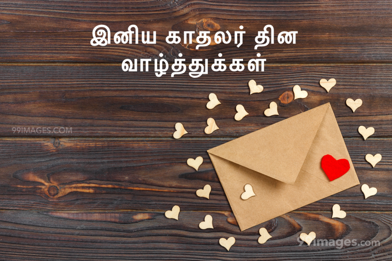 [14 February 2020] Happy Valentines Day in Tamil (kadhalar dhinam vazhthukkal) Romantic Heart Images, Wishes, Love Quotes, Messages (302597) - Valentine's Day