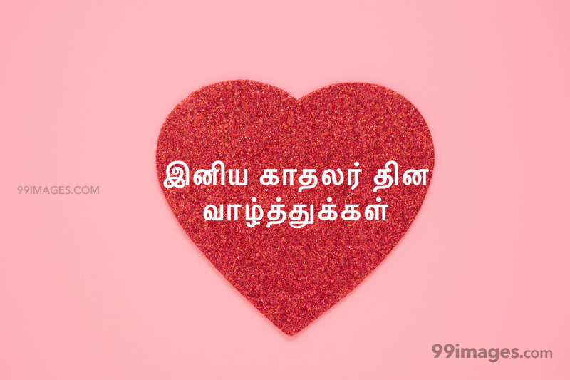 [14 February 2021] Happy Valentines Day in Tamil (kadhalar dhinam vazhthukkal) Romantic Heart Images, Wishes, Love Quotes, Messages (302542) - Valentine's Day