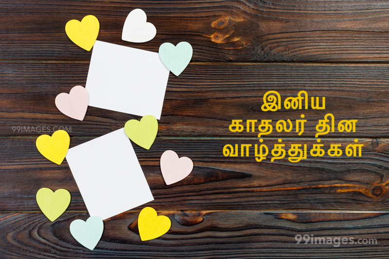 [14 February 2020] Happy Valentines Day in Tamil (kadhalar dhinam vazhthukkal) Romantic Heart Images, Wishes, Love Quotes, Messages (302604) - Valentine's Day