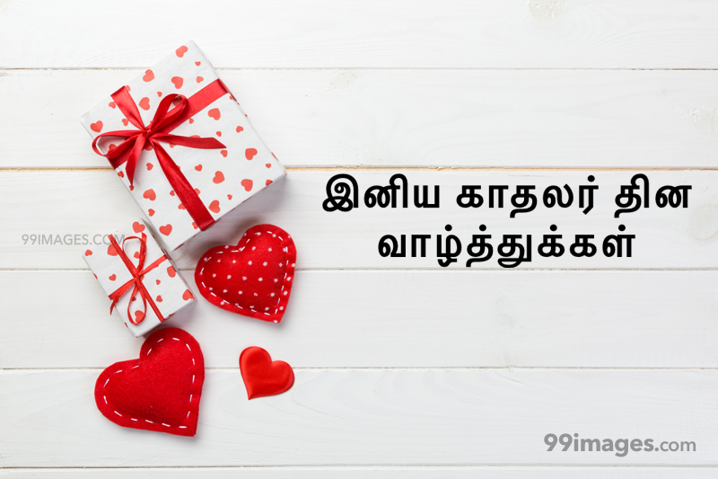 [14 February 2020] Happy Valentines Day in Tamil (kadhalar dhinam vazhthukkal) Romantic Heart Images, Wishes, Love Quotes, Messages (302570) - Valentine's Day