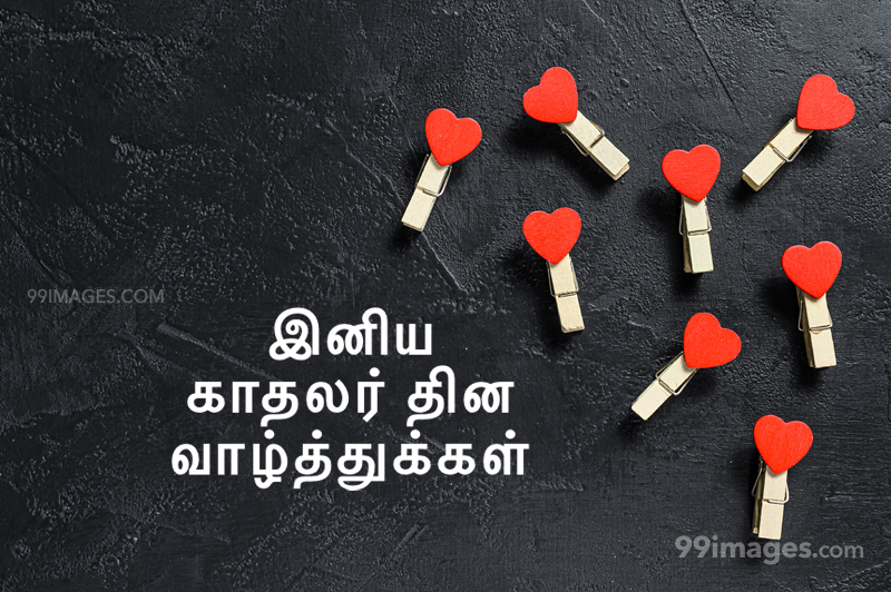 [14 February 2021] Happy Valentines Day in Tamil (kadhalar dhinam vazhthukkal) Romantic Heart Images, Wishes, Love Quotes, Messages (302573) - Valentine's Day