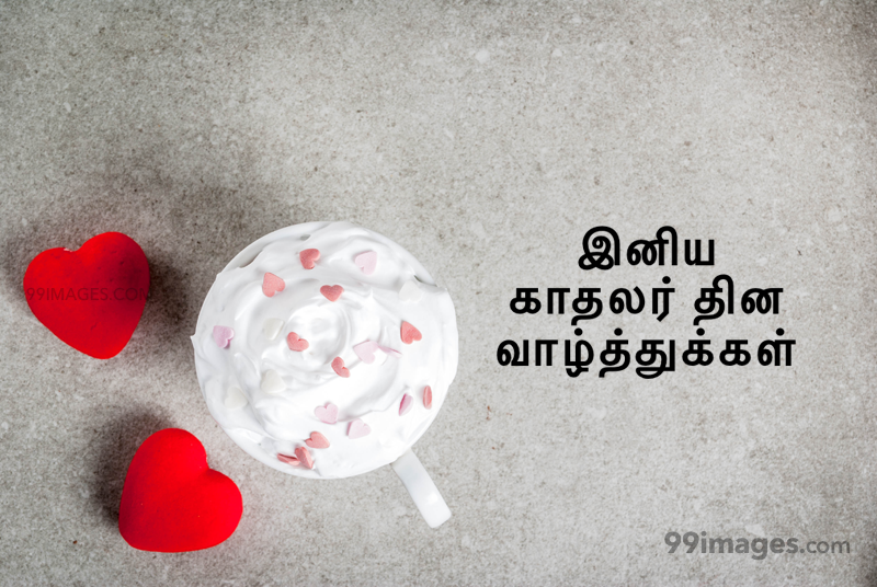 [14 February 2020] Happy Valentines Day in Tamil (kadhalar dhinam vazhthukkal) Romantic Heart Images, Wishes, Love Quotes, Messages (302641) - Valentine's Day