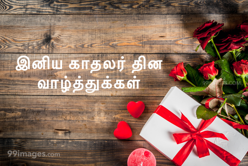 [14 February 2020] Happy Valentines Day in Tamil (kadhalar dhinam vazhthukkal) Romantic Heart Images, Wishes, Love Quotes, Messages (302618) - Valentine's Day