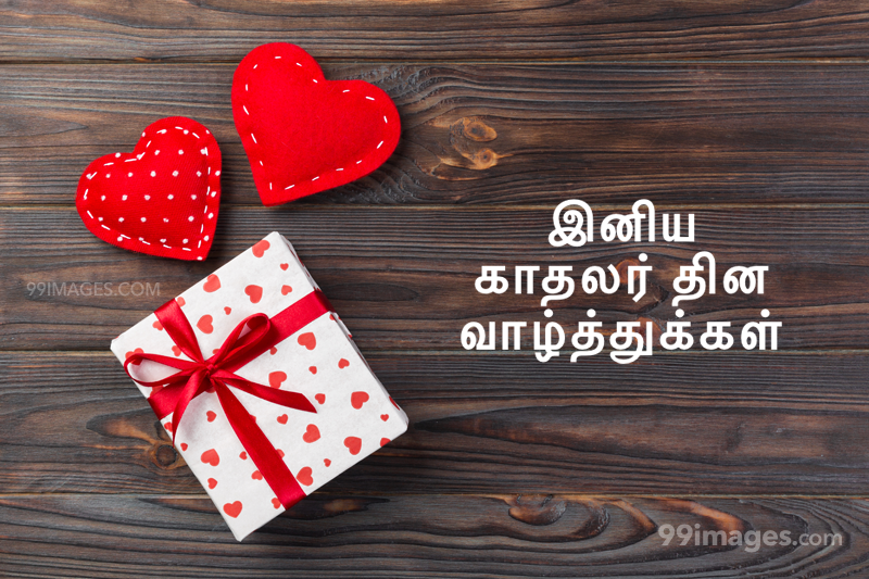 [14 February 2020] Happy Valentines Day in Tamil (kadhalar dhinam vazhthukkal) Romantic Heart Images, Wishes, Love Quotes, Messages (302590) - Valentine's Day