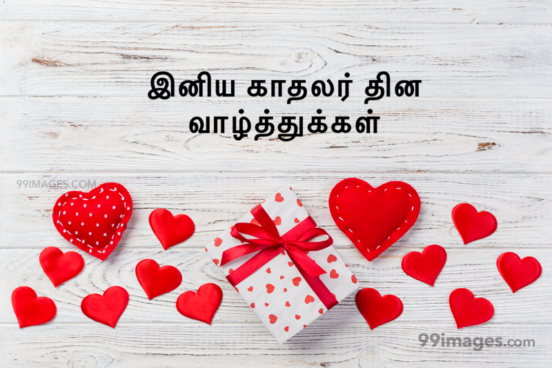 [14 February 2020] Happy Valentines Day in Tamil (kadhalar dhinam vazhthukkal) Romantic Heart Images, Wishes, Love Quotes, Messages (302601) - Valentine's Day